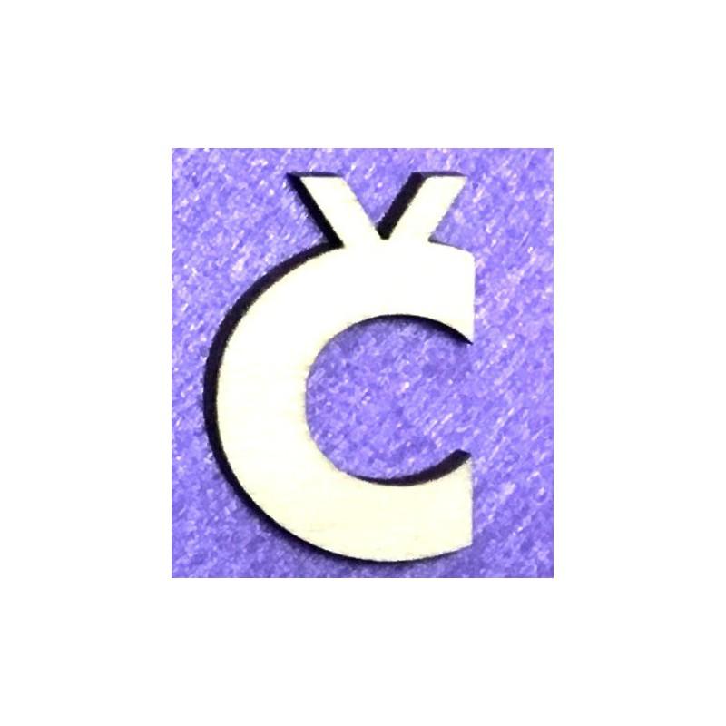 Raidė Č (5 cm, 8 šriftas)