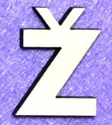 Raidė Ž (5 cm, 8 šriftas)