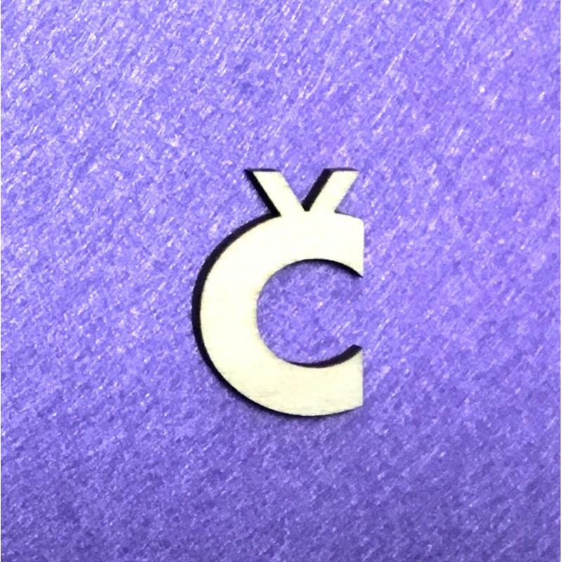 Raidė Č (3 cm, 8 šriftas)